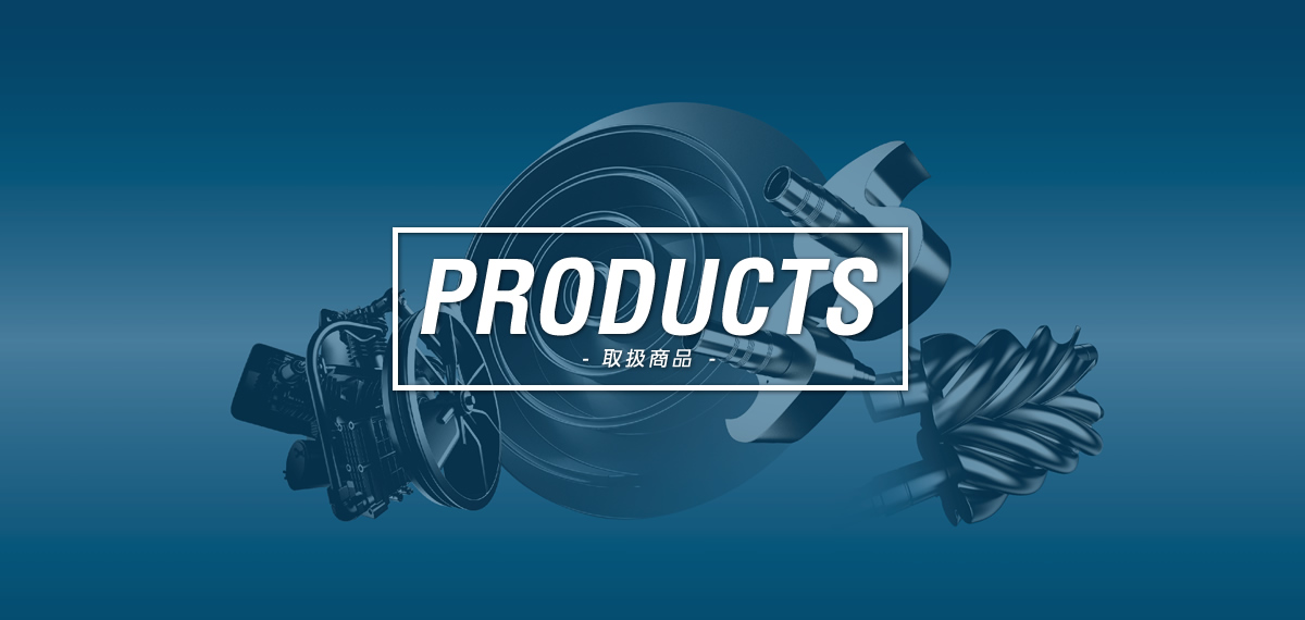 PRODUCTS -取扱商品-