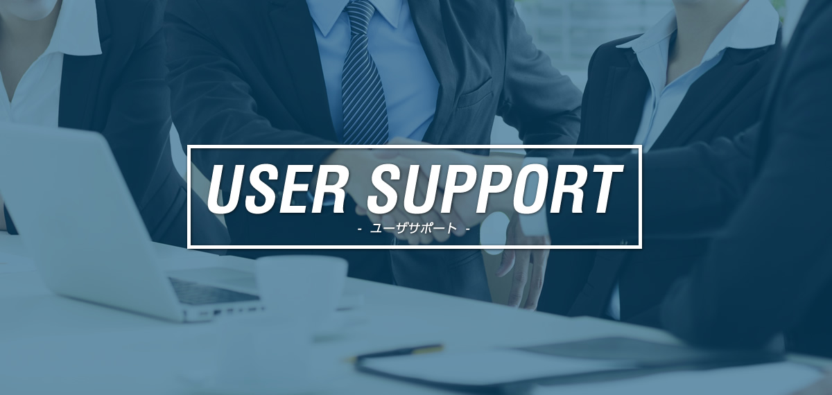 USER SUPPORT -ユーザーサポート-